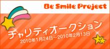 瀬口たかひろのBlog-smile